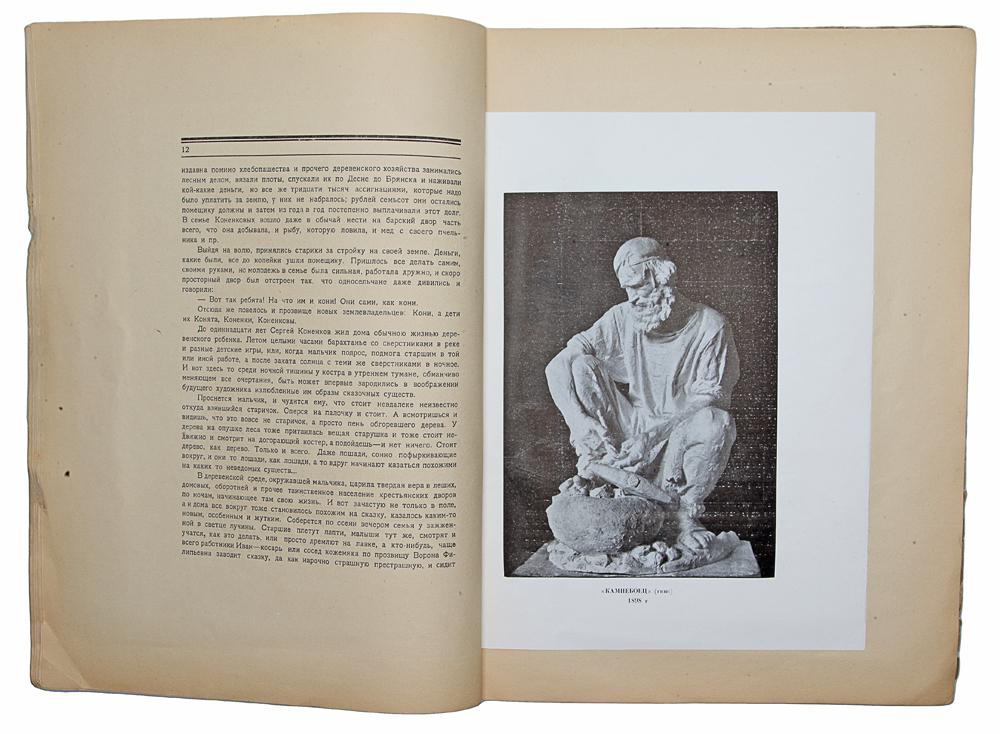 Скачать Коненков. Русское современное искусство в биографиях и характеристиках художников быстро