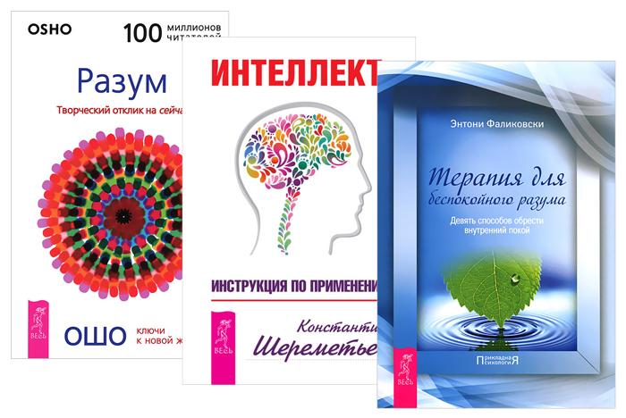 Интеллект. Терапия для беспокойного разума. Разум (комплект из 3 книг)