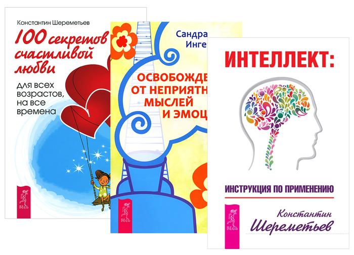 Интеллект. Освобождение от неприятных мыслей. 100 секретов счастливой любви (комплект из 3 книг)
