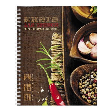 Книга для записи кулинарных рецептов с твердой обложкой 80л А5ф 5 цв.разделит. на пластик.спирали Любимые рецепты1104984