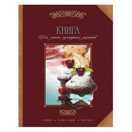Книга для записи кулинарных рецептов 96л А5ф 6 цв.разделит. тв.переплет Лакомка1121650