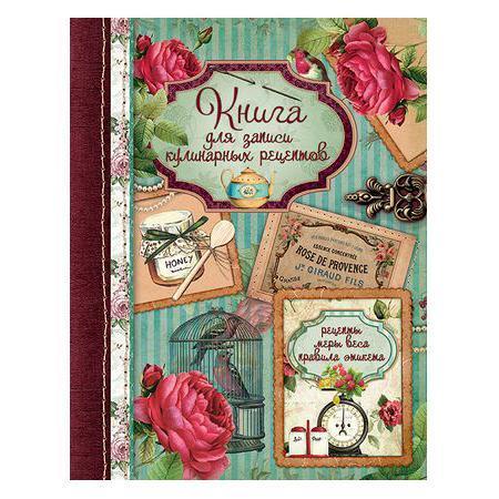 Книга для записи кулинарных рецептов 96л А5ф 6 цв.разделит. тв.переплет Кулинарный винтаж записные книжки фолиант книга для записей кулинарных рецептов