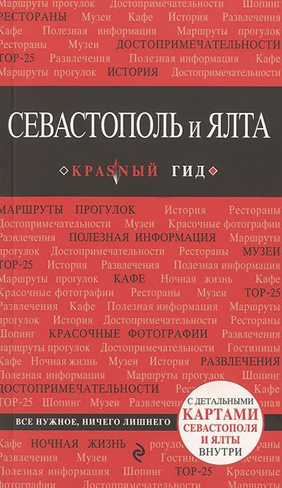 Кульков Дмитрий Евгеньевич Севастополь и Ялта. Путеводитель (+ карта) кульков д е севастополь и ялта 2 е изд