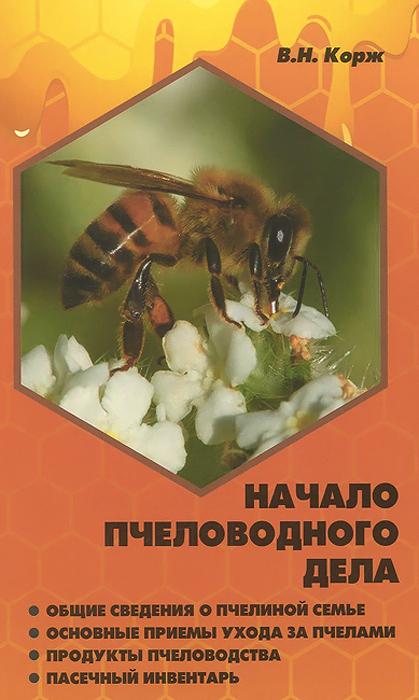 Zakazat.ru: Начало пчеловодного дела. В. Н. Корж