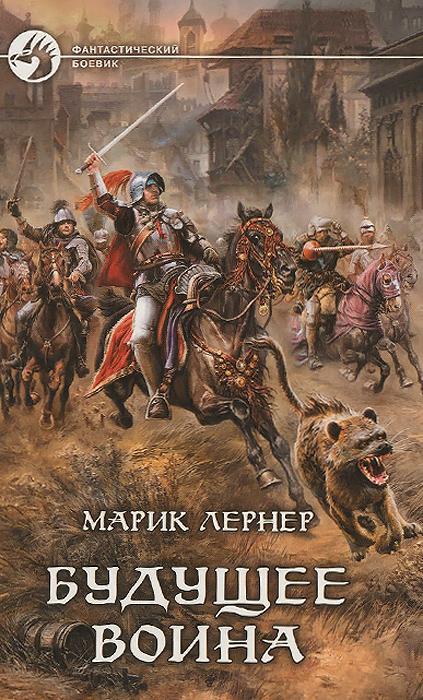 Марик Лернер Будущее воина в т пономарев история оружия вчера сегодня завтра