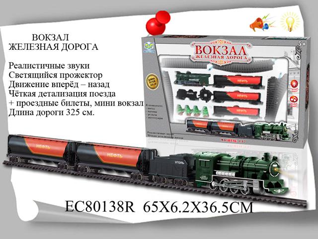 S+S Toys Железная дорога Вокзал, со светом и звуком s s железная дорога вокзал