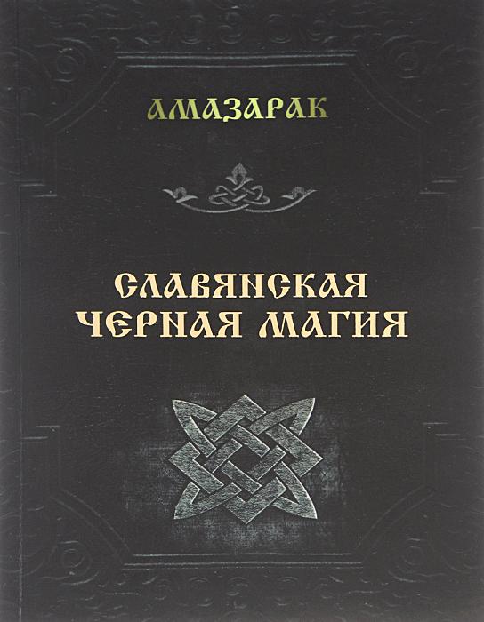 Амазарак Славянская черная магия лада лузина заговоры обереги ритуалы