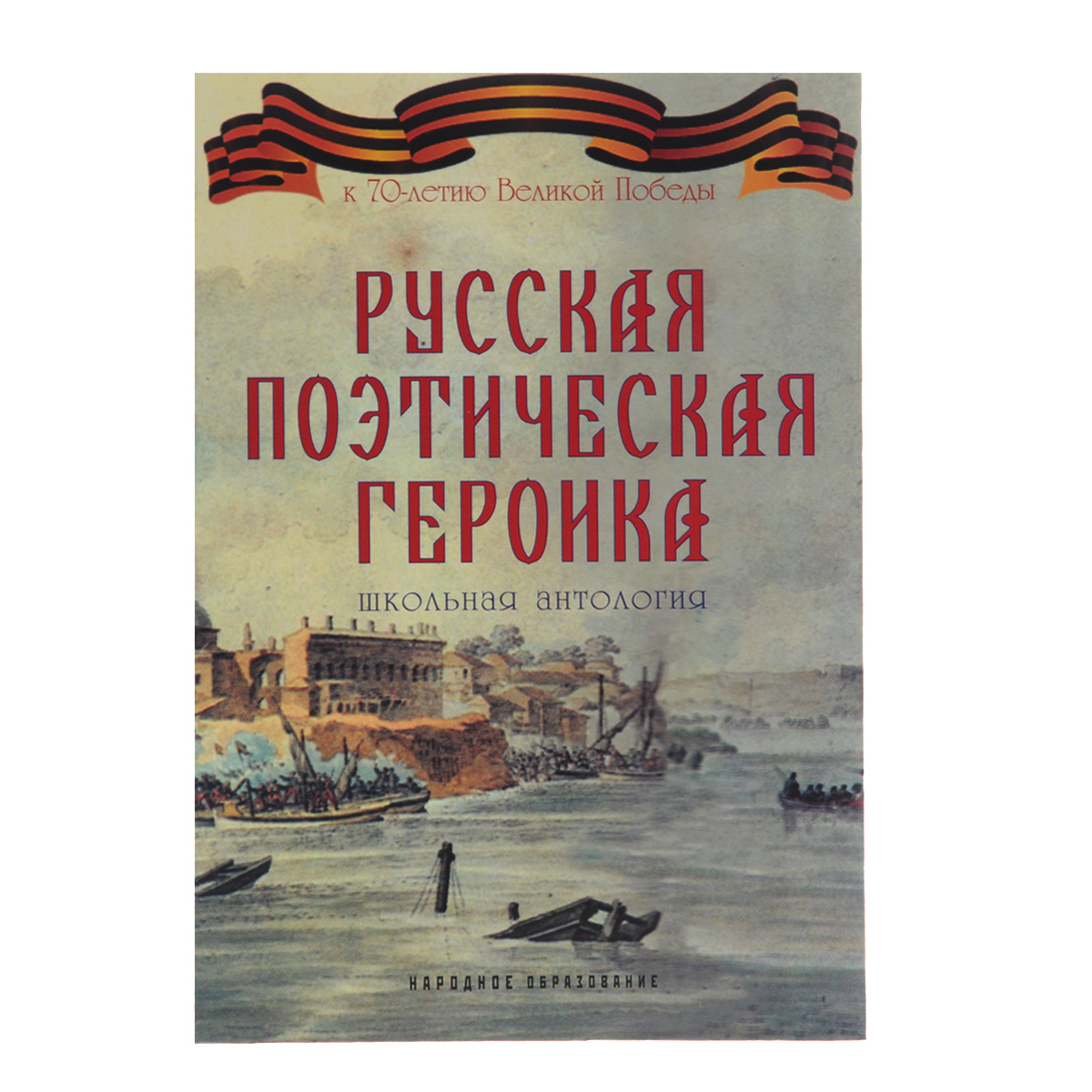 Русская поэтическая героика. Школьная антология