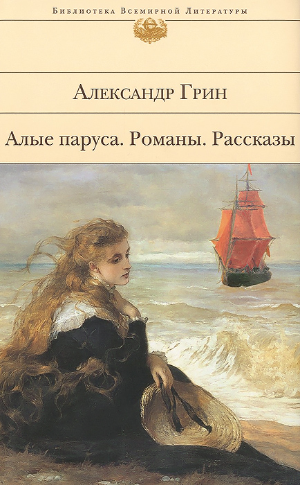 Александр Грин Алые паруса а грин а грин рассказы