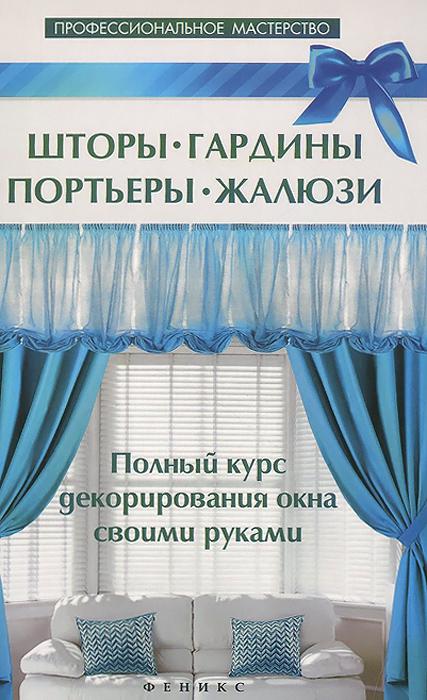 В. С. Котельников Шторы, гардины, портьеры, жалюзи. Полный курс декорирования окна своими руками
