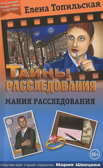 Елена Топильская Мания расследования вел тэйк