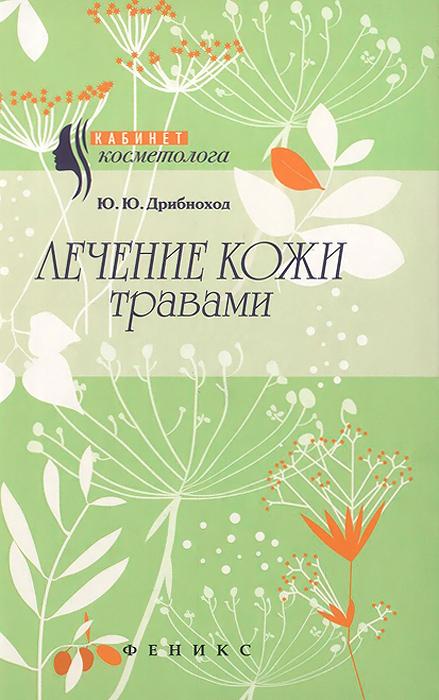 Ю. Ю. Дрибноход Лечение кожи травами десерты большая кулинарная книга подарочное издание