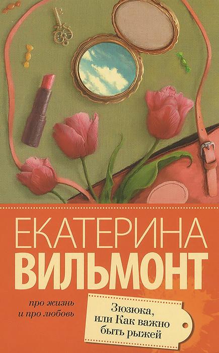Екатерина Вильмонт Зюзюка, или Как важно быть рыжей