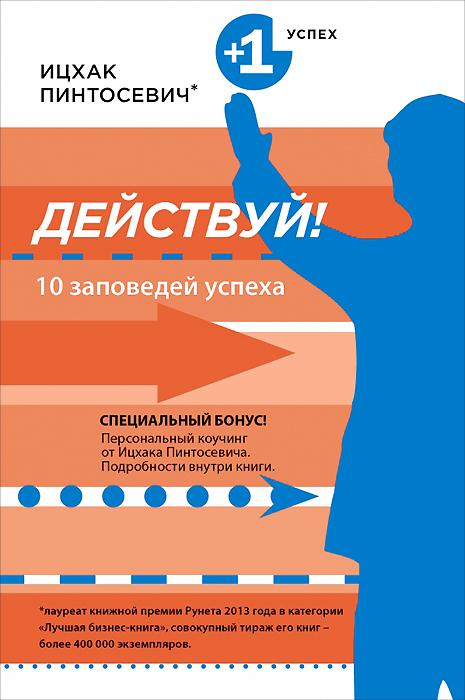 Ицхак Пинтосевич Действуй! 10 заповедей успеха света гончарова ицхак пинтосевич онлайн карьера для мам