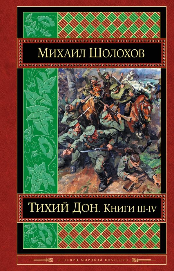 Михаил Шолохов Тихий Дон. В 4 книгах. Книги 3-4