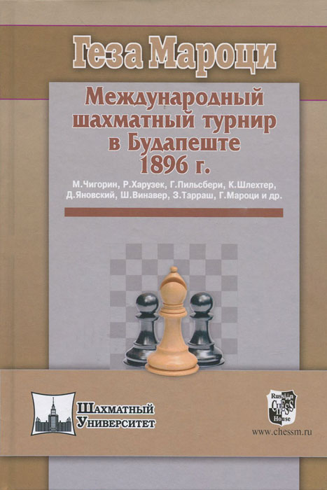 Международный шахматный турнир в Будапеште 1896 г.. Геза Мароци
