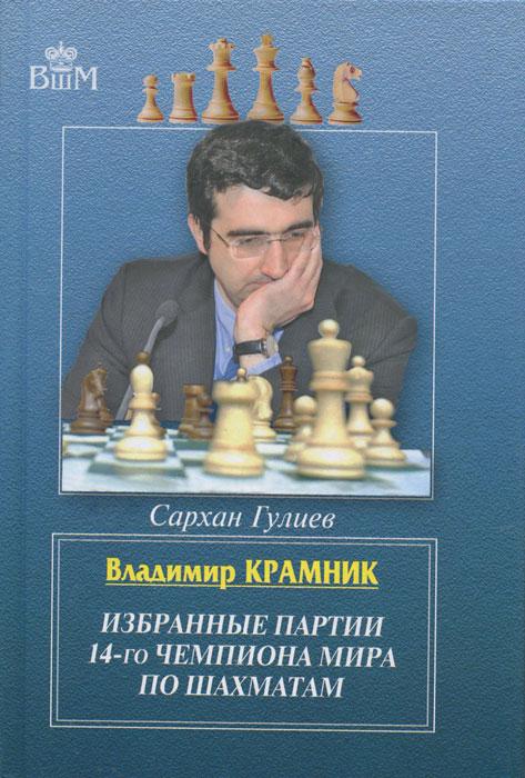 Владимир Крамник. Избранные партии 14-го чемпионата мира по шахматам. Сархан Гулиев