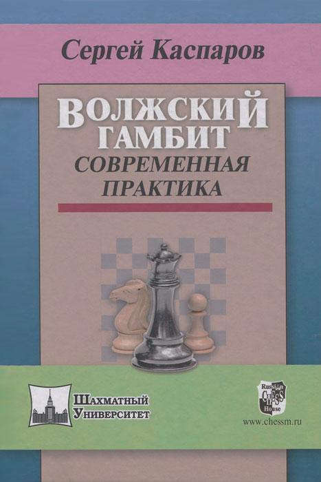 Волжский гамбит. Современная практика. Сергей Каспаров