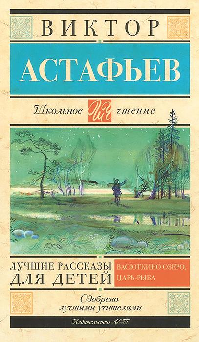 Виктор Астафьев Виктор Астафьев. Лучшие рассказы для детей виктор астафьев кавказец