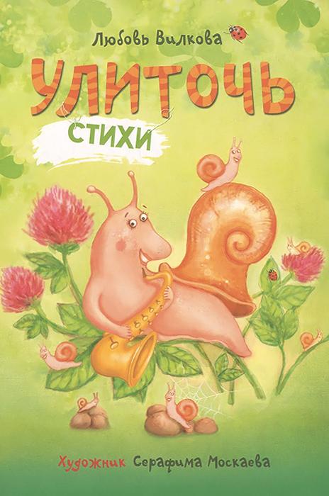 Zakazat.ru: Улиточь. Л. Вилкова