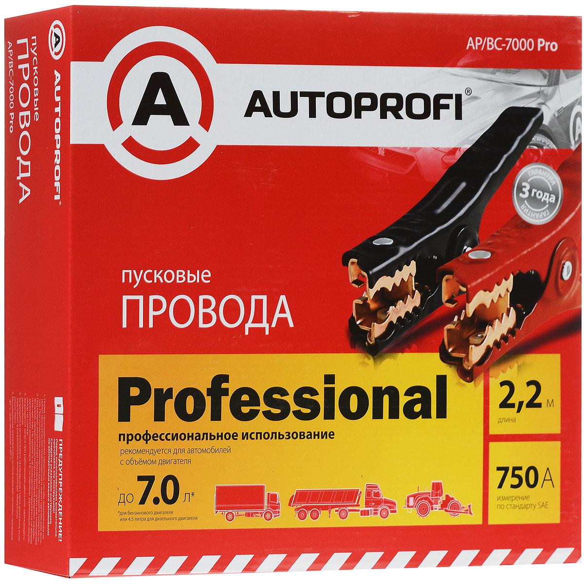 Провода пусковые Autoprofi Professional, 43 мм2, 750 A, 2,2 мAP/BC - 7000 ProПусковые провода Autoprofi Professional сделаны по американскому стандарту SAE J1494. Это значит, что падение напряжение ни при каких условиях не превышает 2,5 В. Ручки пусковых проводов не нагреваютсядо уровня, способного навредить человеку (не выше 66°С за 10 сек). Технологически это достигается использованием проводов из толстой алюминиевой жилы с медным напылением, а также надежной термопластовой изоляцией.Данные провода рекомендованы для автомобилей с бензиновым двигателем, объемом до 7 л. или с дизельным двигателем, объемом до 4.5 л.Длина: 2,2 м.Сила тока: 750 А.Площадь сечения: 43 мм2.Диапазон рабочих температур: от -40°С до +60°С. К набору прилагается текстильный чехол для хранения проводов.