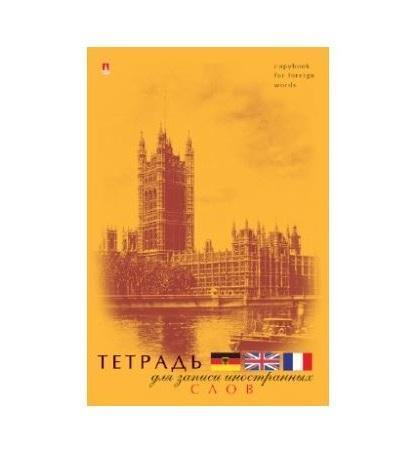 Тетрадь для записи иностранных слов Лондон, цвет: оранжевый, коричневый, 48 листов. 7-48-469/17-48-469/1Тетрадь Лондон для записи иностранных слов имеет компактный формат А6 (105 х 160 мм), позволяющий взять ее с собой в поездку и скрасить досуг изучением иностранной лексики.Обложка, выполненная из чистоцеллюлозного картона, имеет плотность 180 грамм. Максимальную прочностьи эффектный блескобложкепридает глянцевая ламинацияпрозрачной пленкой. В тетради 48 листов в клетку.Каждый лист поделен на три графы для слова, перевода и транскрипции. Также приведена таблица наиболее распространенныхнеправильных глаголов.В блоке используется белая мелованная бумага 60 г/кв м. Ретро изображение на обложке изображает виды столицы Туманного Альбиона – набережную реки Темзыс башнями домов Парламента.