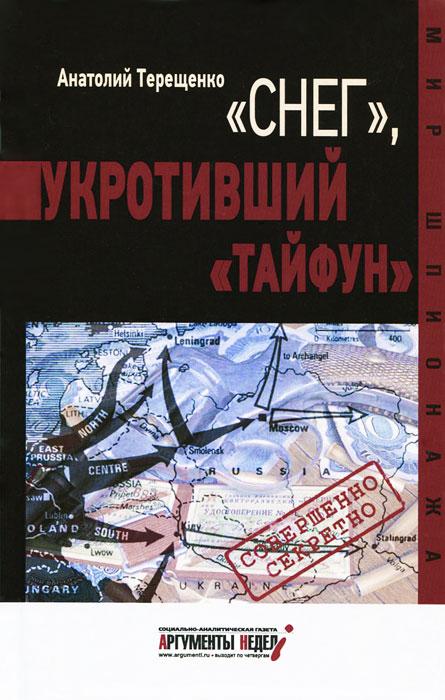 "Анатолий Терещенко. ""Снег"", укротивший ""Тайфун"""