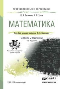 Математика. Учебник и практикум