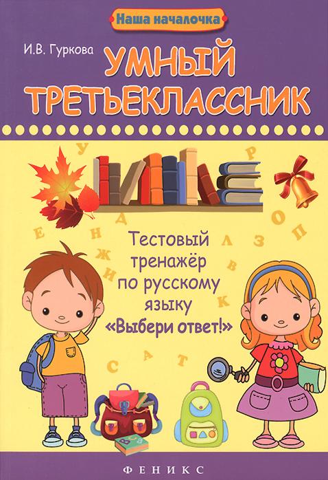 """Умный третьеклассник. Тестовый тренажер по русскому языку """"Выбери ответ!"""""""