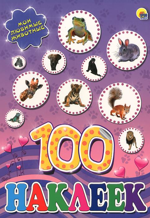 100 наклеек. Мои любимые животные животные антистресс альбом