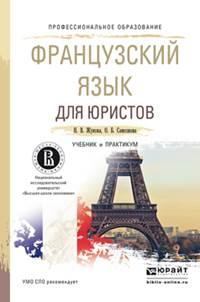 Н. В. Жукова, О. Б. Самсонова Французский язык для юристов. Учебник и практикум ISBN: 978-5-9916-5355-8