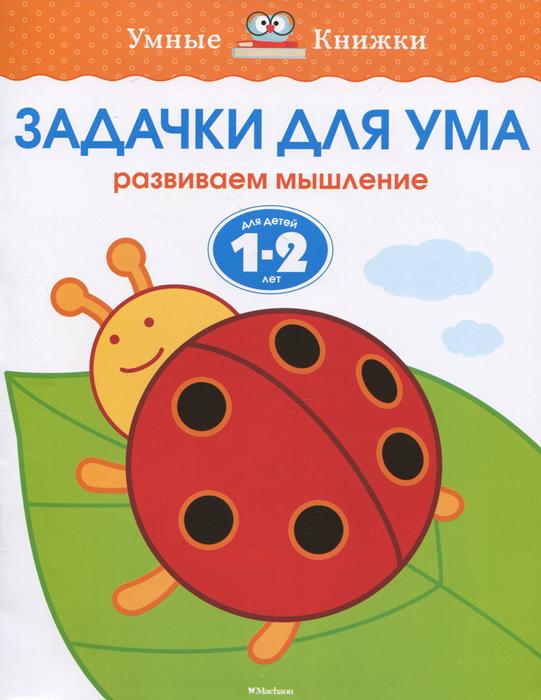 О. Н. Земцова Задачки для ума. Развиваем мышление. Для детей 1-2 лет