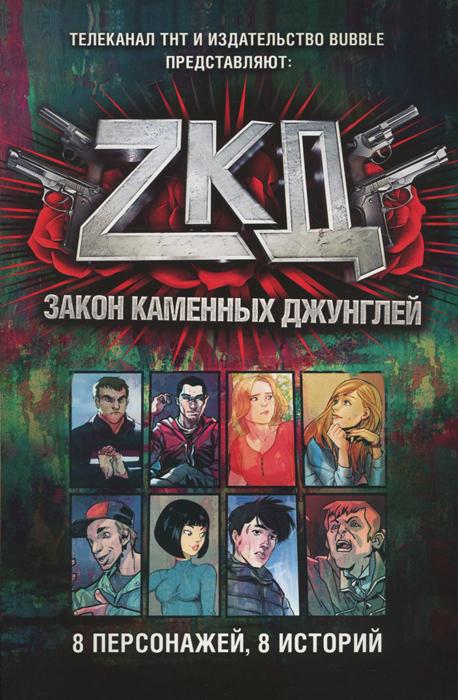 Закон каменных джунглей. 8 персонажей, 8 историй настольная игра фортуна закон джунглей ф72417