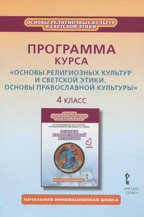 Основы религиозных культур и светской этики. Основы православной культуры. 4 класс. Программа курса