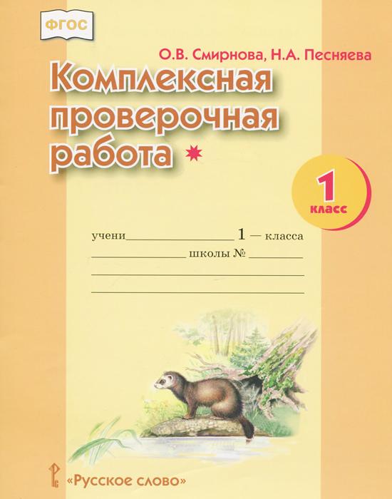 О. В. Смирнова, Н. А. Песняева Комплексная проверочная работа*. 1 класс смирнова о комплексная проверочная работа 1 класс