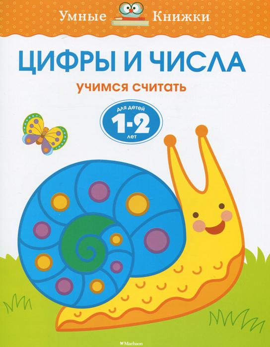 О. Н. Земцова Цифры и числа. Учимся считать земцова о цифры и числа учимся считать для детей 2 3 лет