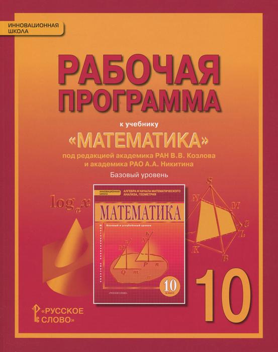 Математика. 10 класс. Рабочая программа. К учебнику под редакцией В. В. Козлова и А. А. Нкитина. Базовый уровень
