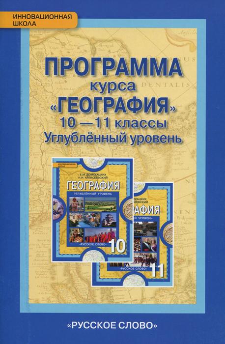 Е. М. Домогацких География. 10-11 класс. Программа курса. Углубленный уровень ISBN: 978-5-00007-802-0