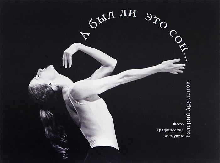 Валерий Арутюнов А был ли это сон... валерий витальевич маскарадов не унывай
