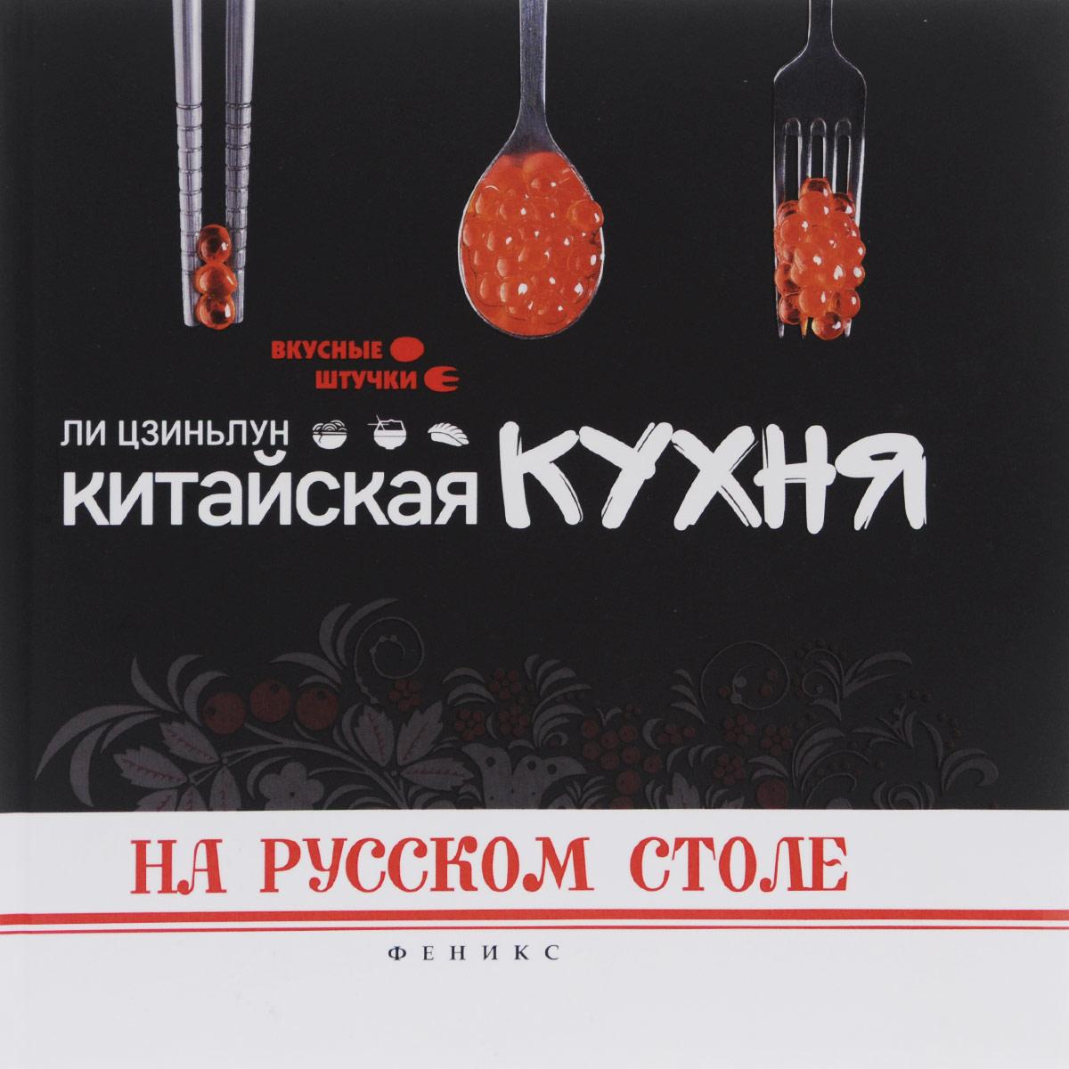 Ли Цзиньлун Китайская кухня на русском столе арсланова а в китайская кухня лучшие рецепты