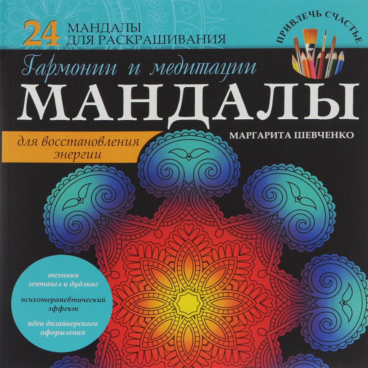 Маргарита Шевченко Мандалы гармонии и медитации для восстановления энергии цена