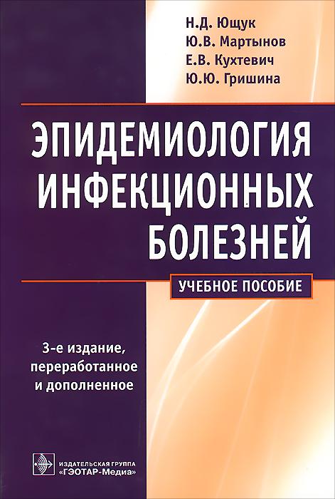 Эпидемиология инфекционных болезней . Учебное пособие
