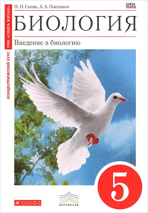 Zakazat.ru: Биология. Введение в биологию. 5 класс. Учебник. Н. И. Сонин, А. А. Плешаков