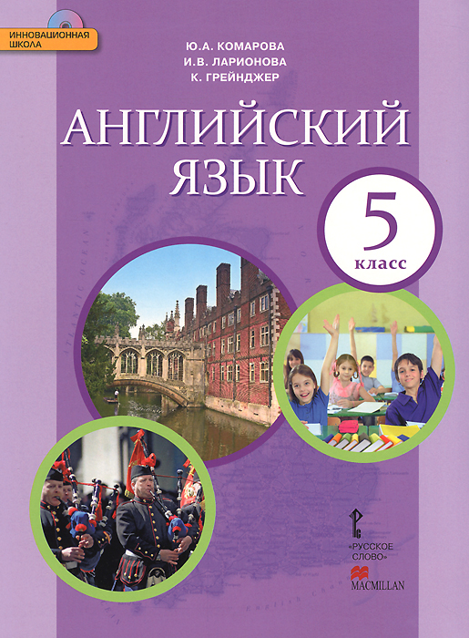 Ю. А. Комарова, И. В. Ларионова, К. Грейнджер Английский язык. 5 класс. Учебник (+ CD-ROM)