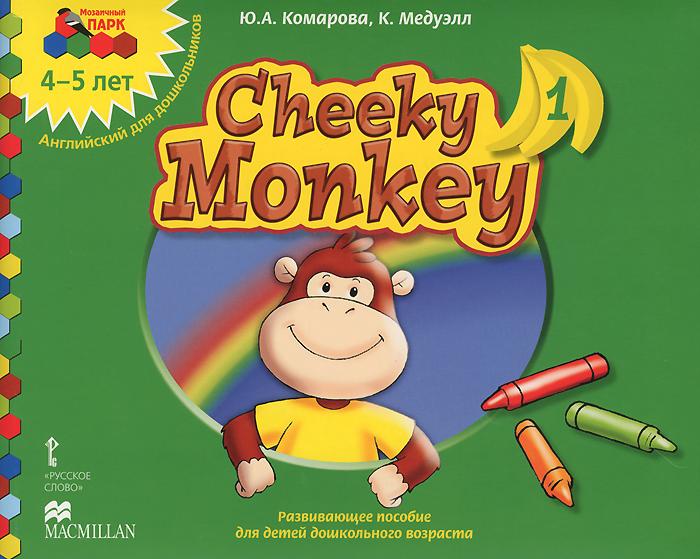 Фото - Ю. А Комарова, К. Медуэлл Cheeky Monkey 1. Развивающее пособие для детей дошкольного возраста. Средняя группа. 4-5 лет конструктор автомобильный парк 7 в 1