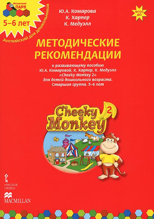 цены Ю. А Комарова, К. Харпер, К. Медуэлл Cheeky Monkey 2. Методические рекомендации к развивающему пособию Ю. А. Комаровой, К. Харепер, К. Медуэлл для детей дошкольного возраста. Старшая группа. 5-6 лет