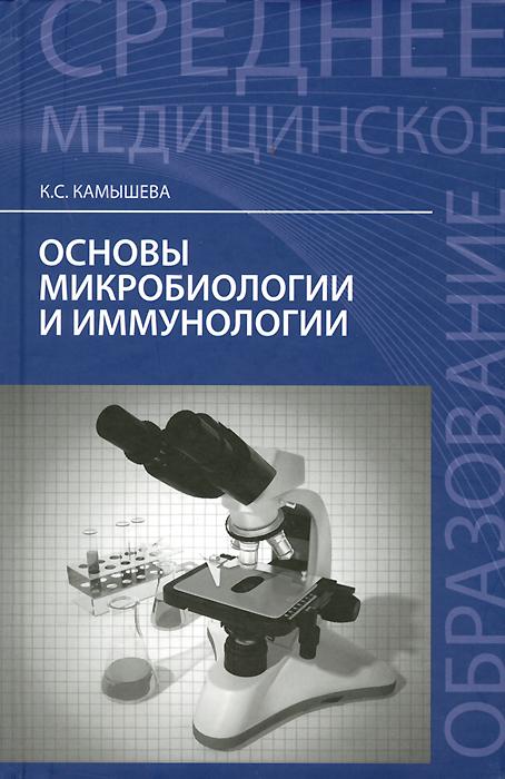 К. С. Камышева Основы микробиологии и иммунологии камышева к с основы микробиологии и иммунологии