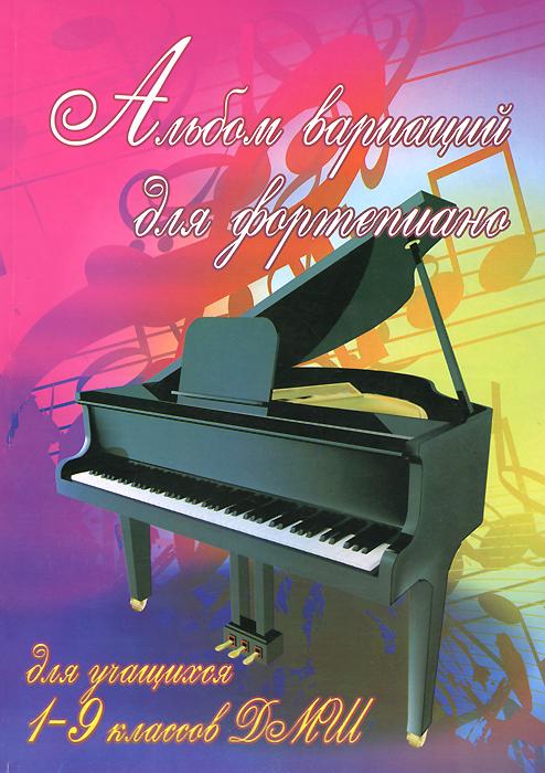 Альбом вариаций для фортепиано. 1-9 класс