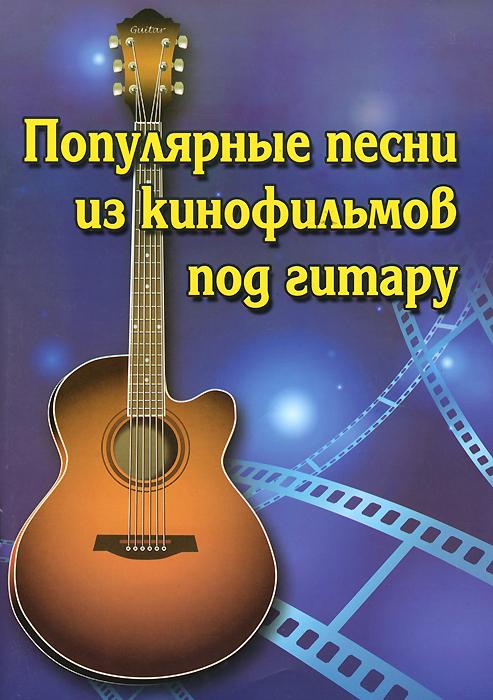 Б. М. Павленко Популярные песни из кинофильмов под гитару. Учебно-методическое пособие бас гитару бу в нижнем новгороди