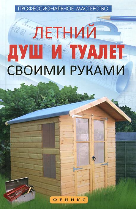 В. С. Котельников Летний душ и туалет своими руками книга мастеров